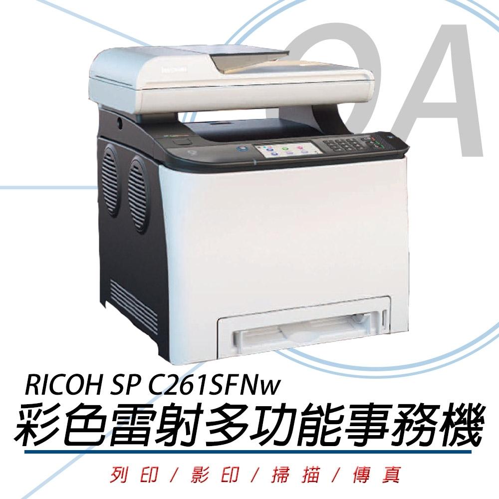 理光 RICOH SP C261SFNw A4彩色雷射多功能事務機