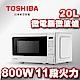 TOSHIBA東芝-微電腦料理微波爐-20L-ER