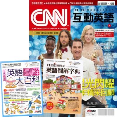CNN互動英語互動下載版(1年12期)贈 英語圖解字典(2書)