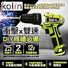 歌林Kolin 12V鋰電25段雙速衝擊電動鑽全配組(LS1203A)