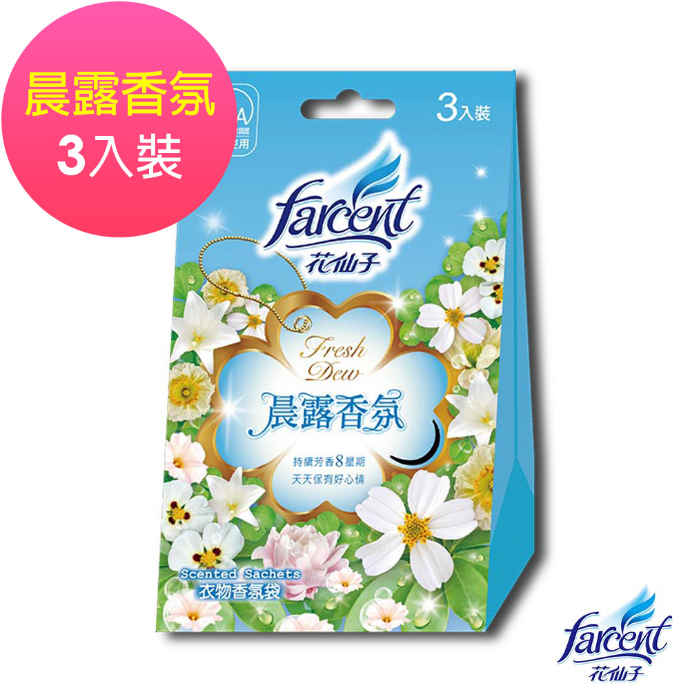 花仙子好心情衣物香氛袋-晨露香氛(3入)