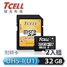 TCELL冠元 MicroSDHC UHS-I 32GB 85MB/s記憶卡C10(2入)