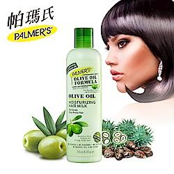 Palmers帕瑪氏 天然橄欖菁華保濕修復乳(免沖洗)250ml