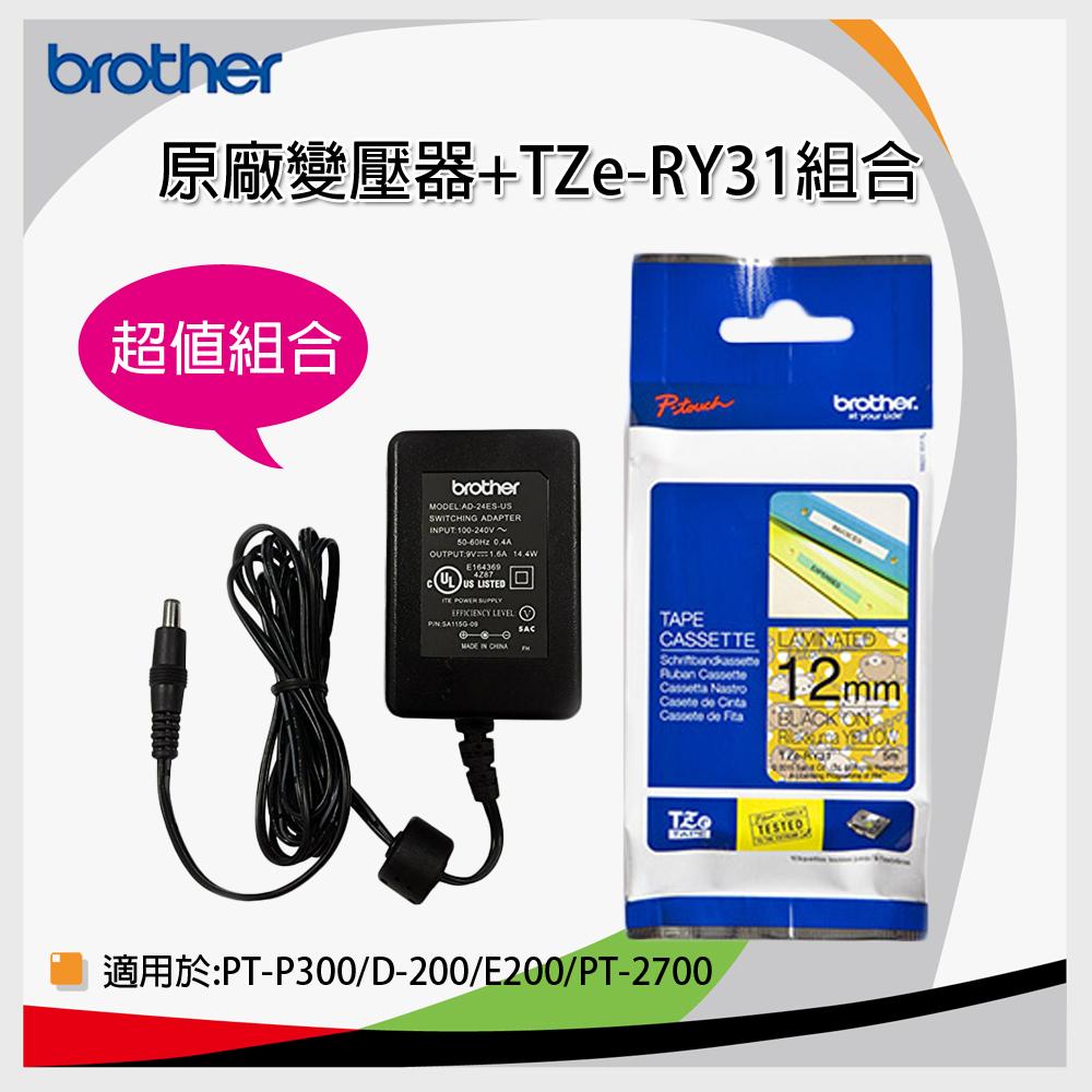 【超值組合】原廠變壓器AD-24+TZe-RY31 原廠卡通12mm 黃底黑字標籤帶