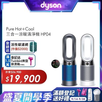 Dyson戴森 Pure Hot+Cool 三合一涼暖風扇空氣清淨機 HP04