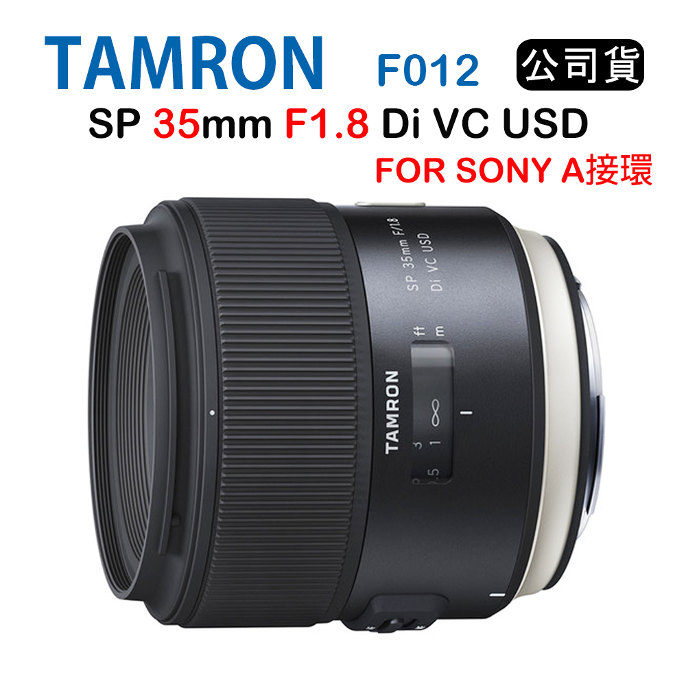 TAMRON SP 35mm F1.8 Di VC USD For SonyA接環 公司貨 product image 1