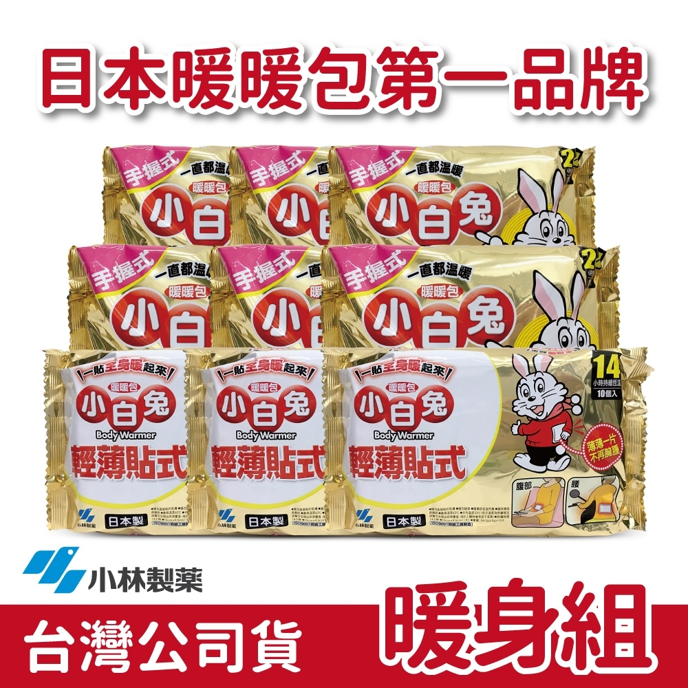 日本小林製藥小白兔握式暖暖包60入+貼式暖暖包30入