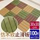 【AD德瑞森】仿木紋造型防滑板/止滑板/排水板(100片裝-適用2.8坪) product thumbnail 1