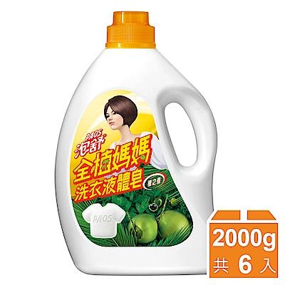 泡舒全植媽媽洗衣液體皂2000g-檀之香*6入/箱