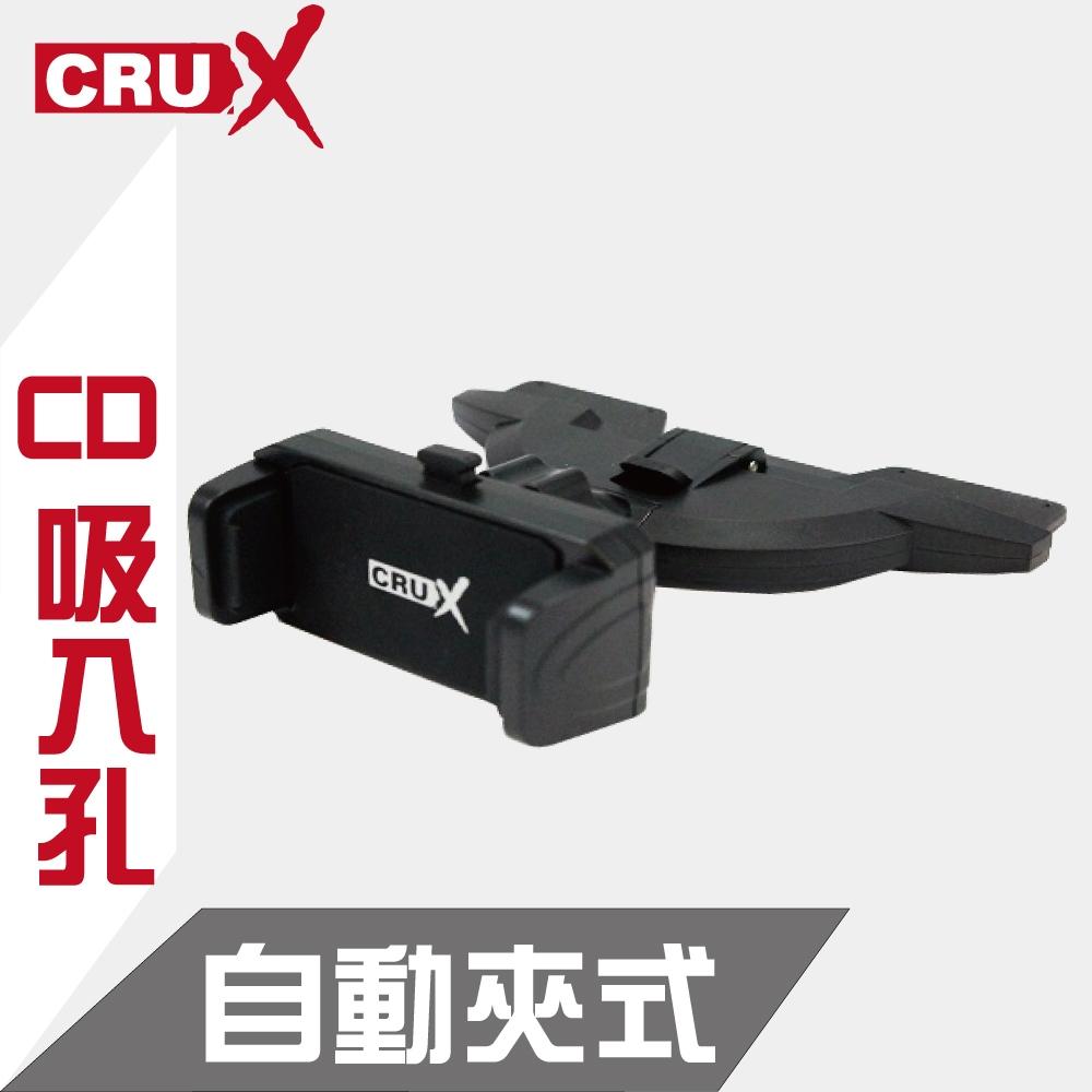 【CRUX】CD架式 自動夾式手機架
