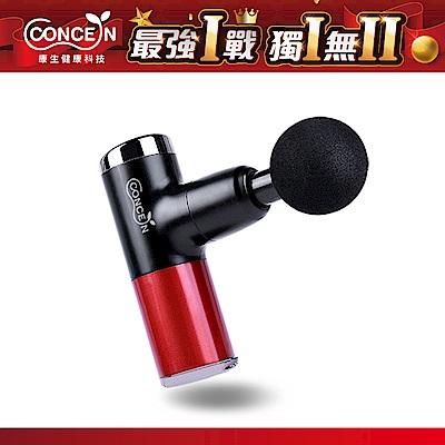 [限搶]Concern康生 小精靈迷你筋膜槍 / 按摩槍 CON-FE802