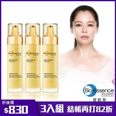 Bio-essence 碧歐斯 BIO金萃黃金滋養乳100ml(3入組)