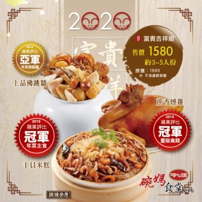 呷七碗 富貴吉祥組 (上品佛跳牆+干貝米糕+蔗香燻雞) 年菜預購