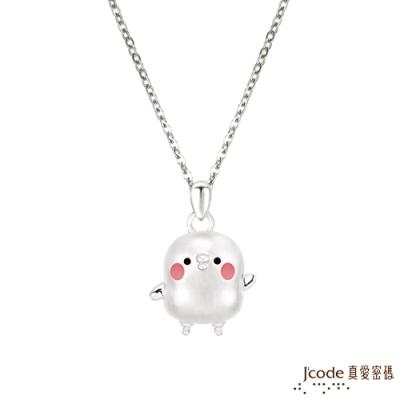 J code真愛密碼 卡娜赫拉的小動物-開心P助純銀墜子 送項鍊