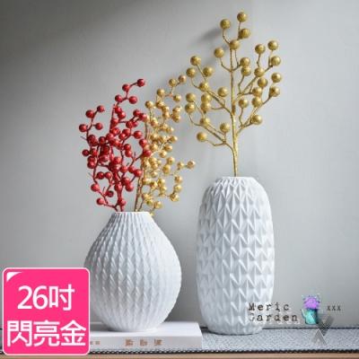 【Meric Garden】北歐仿真金色閃粉果枝_26吋閃亮金(1入/組)