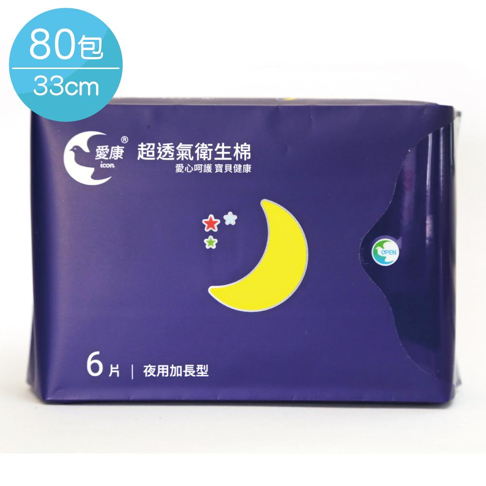 愛康 超透氣衛生棉 夜用加長型33cm 6片x80包/組