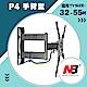 NB P4/32-55吋可調角度液晶電視旋臂架 product thumbnail 1
