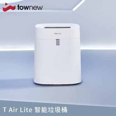 【townew 拓牛】T Air Lite 智能垃圾桶16.6L(自動打包/IPX4防水)