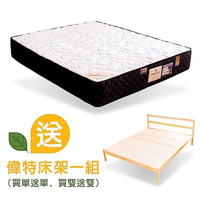 思夢樂-天絲竹炭二線雙人5尺獨立筒床墊送偉特5尺床架