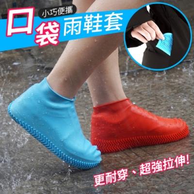 【歐達家居】硅膠耐磨防滑口袋雨鞋套