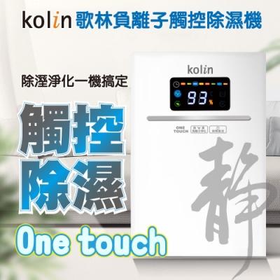 歌林Kolin 負離子雙製冷晶片除濕機 KJ-HC05