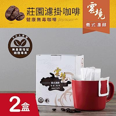 雲境-莊園義式濃醇濾掛咖啡-100%阿拉比卡豆(2盒)