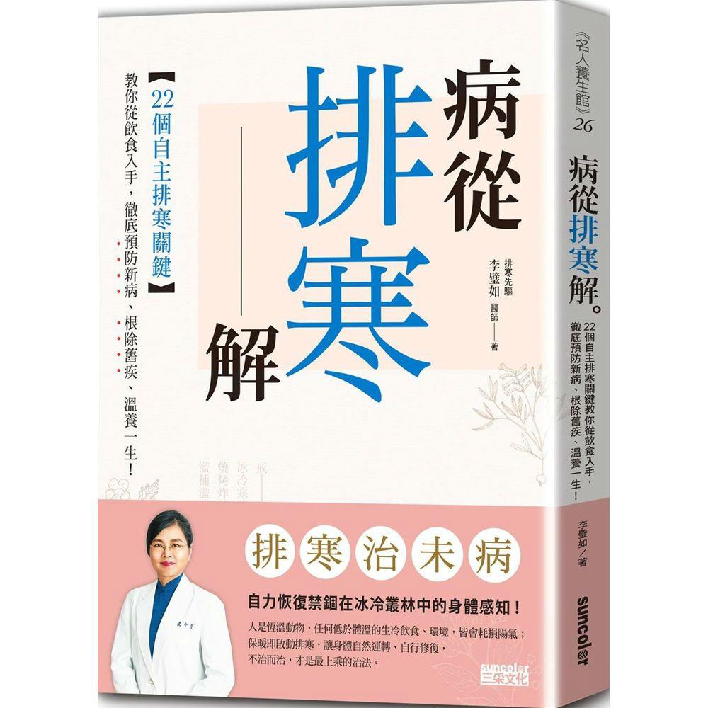 病從排寒解:22個自主排寒關鍵,教你從飲食入手,徹底預防新病袪除舊疾、溫養一生!