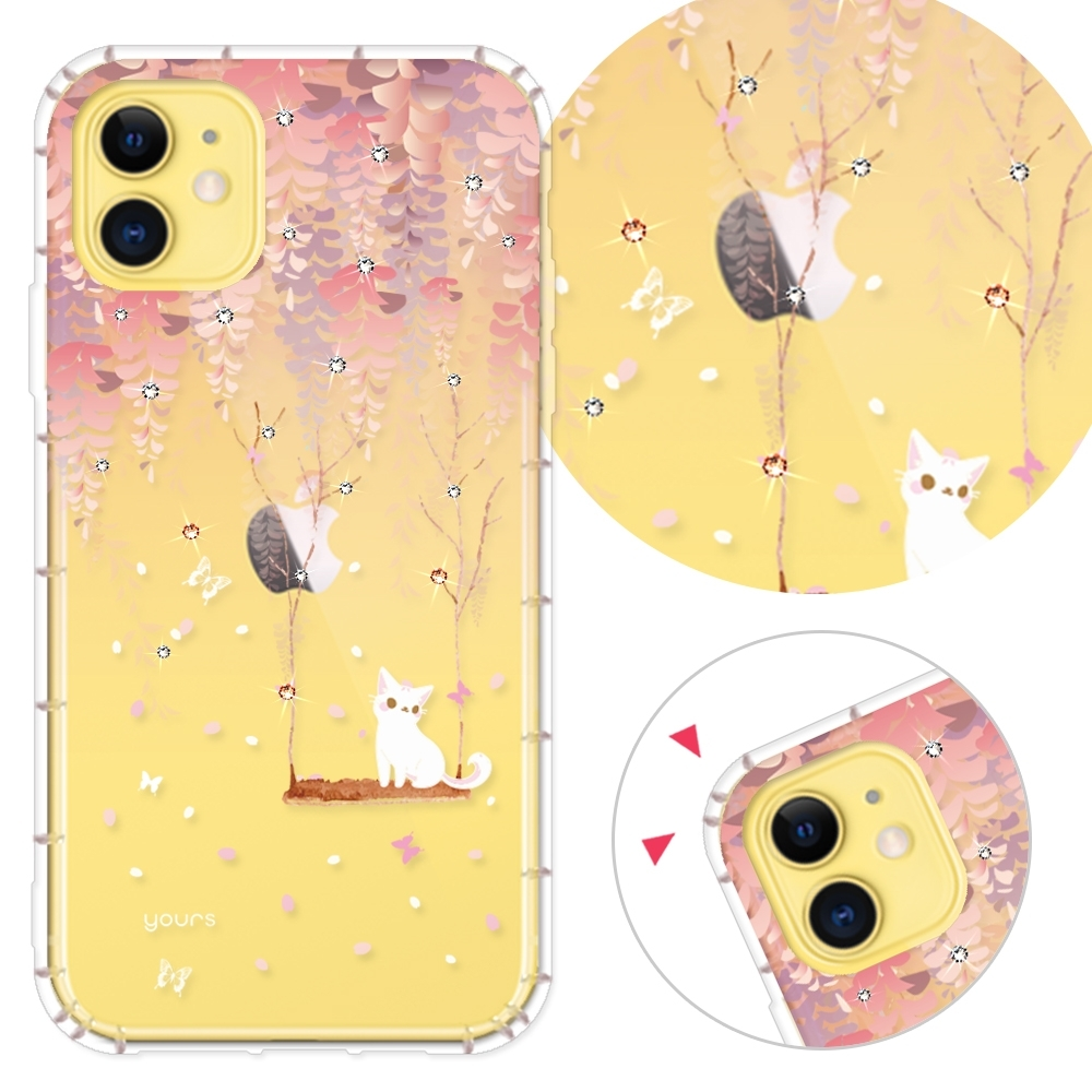 YOURS APPLE iPhone 11 6.1吋 奧地利彩鑽防摔手機殼-紫藤花