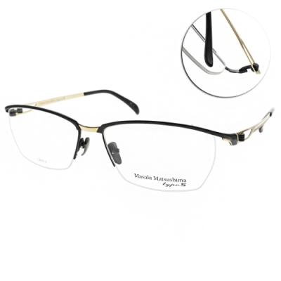 Masaki Matsushima眼鏡 雅痞半框款/黑-金 #MMFT5031 C04