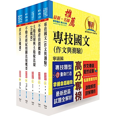 不動產經紀人套書(贈題庫網帳號、雲端課程)