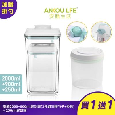 安酷生活2000ml+900ml保鮮密封罐(2件組附贈1組掛勺)再送250ml一鍵密封罐
