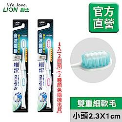 日本獅王LION細潔音波震動牙刷 小巧頭專用刷頭(顏色隨機出貨)