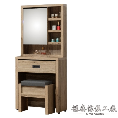 D&T 德泰傢俱 BETIS白橡木2尺化妝鏡台(含椅) -60*40*155(cm)