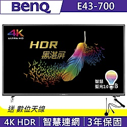BenQ 43吋 4K HDR 連網 護眼液晶顯示器+視訊盒 E43-70