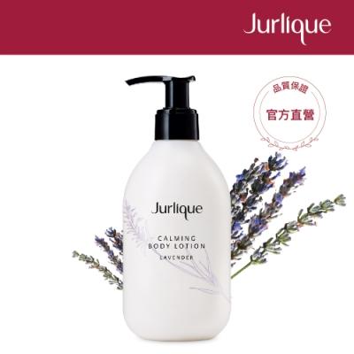 【官方直營】Jurlique茱莉蔻 靜謐薰衣草身體乳 300ml