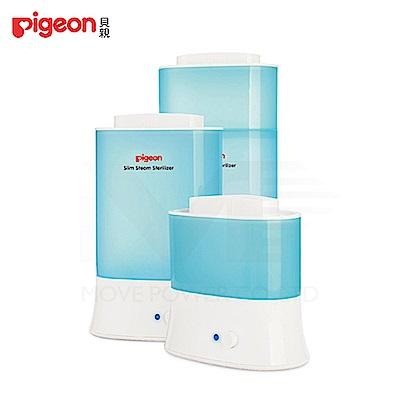 日本《Pigeon 貝親》輕巧型蒸氣消毒鍋(2隻入)