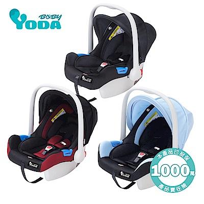 YoDa 嬰兒提籃式0-13公斤安全座椅(三款可選)