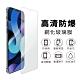 iPhone 12 Pro Max (6.7吋) 透明鋼化玻璃保護貼膜 product thumbnail 1