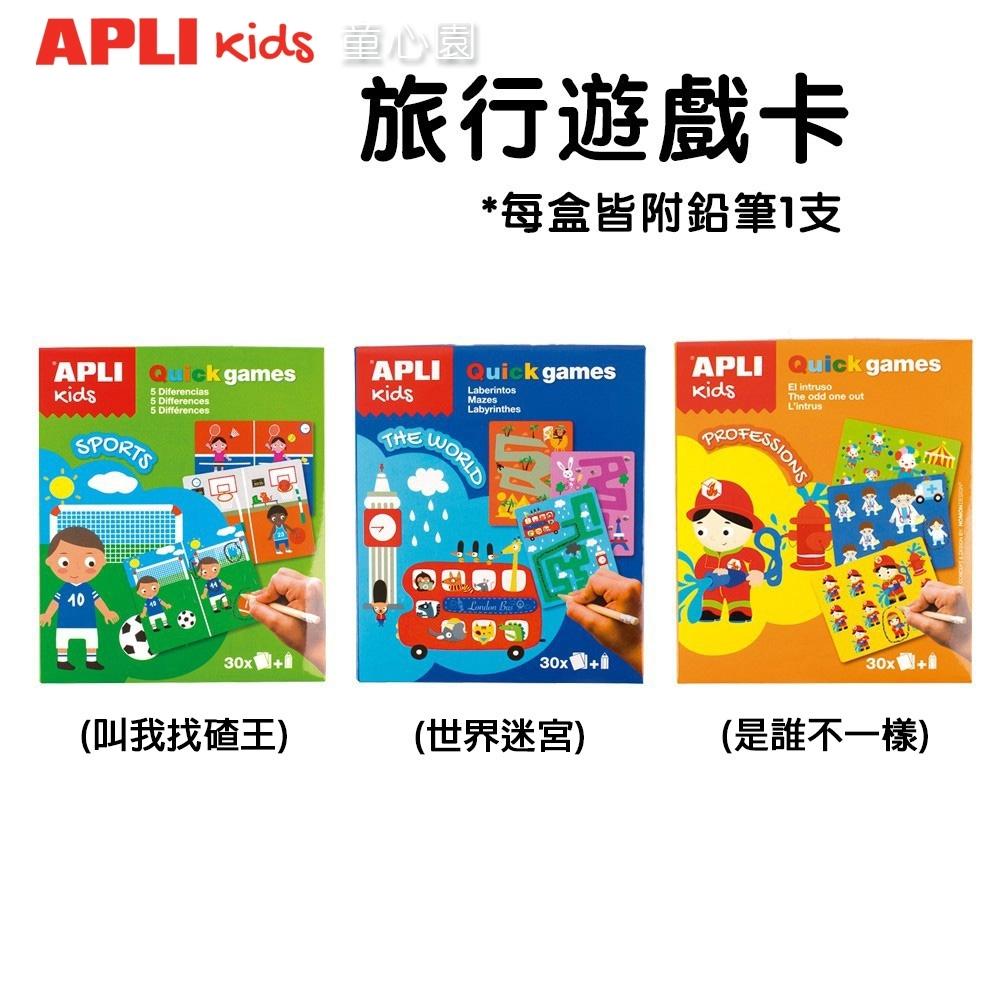 西班牙APLI 旅行遊戲卡組(3Y+)