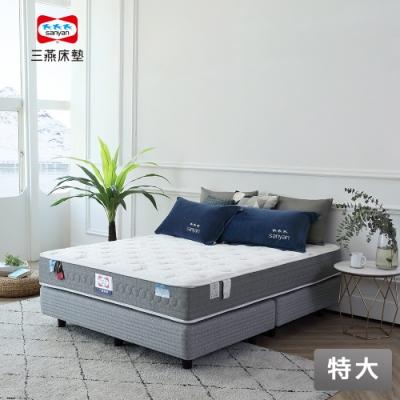 【三燕床墊】極凍系列 極凍2號-100%日本iCOLD冰晶紗冬夏兩用獨立筒床墊-特大(贈3M防水保潔墊)