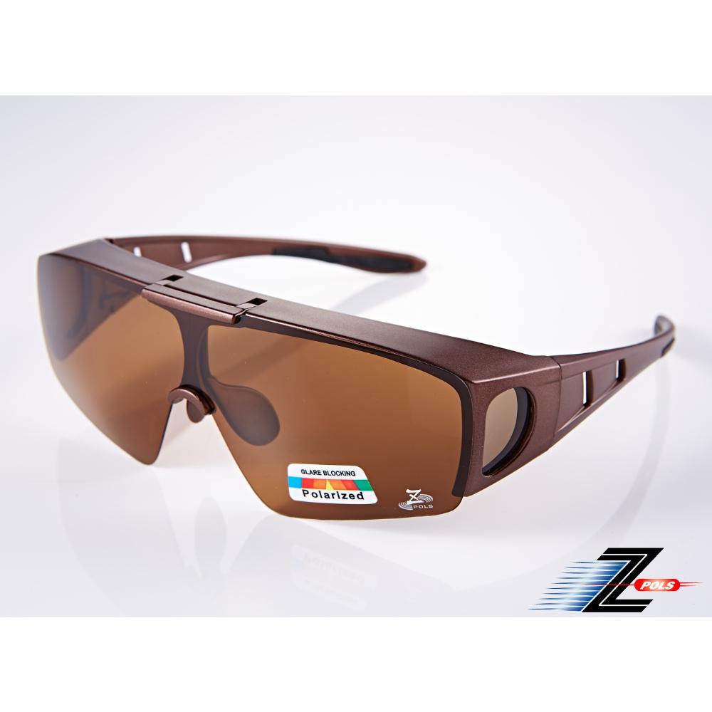 【Z-POLS】頂級設計可掀霧茶款 加大設計Polarized寶麗來偏光眼鏡
