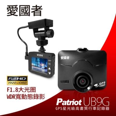愛國者 UB9G 1080P夜視星光級GPS測速行車記錄器(送16G記憶卡)-快