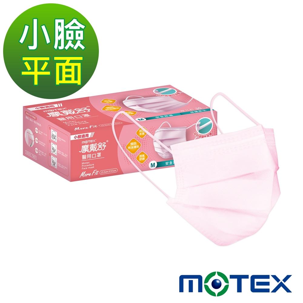 摩戴舒 醫用口罩(未滅菌)-平面小臉口罩(15.5*9.5cm)(30片裸裝/盒)