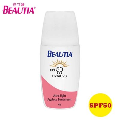 BEAUTIA倍立雅胜肽防曬乳SPF50 50g(潤色型)