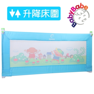 BabyBabe 升降式兒童用床邊護欄 - 水藍