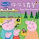 Peppa-Pig粉紅豬小妹-佩佩去露營