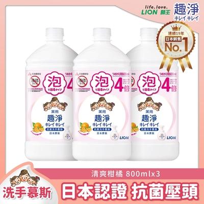 日本獅王LION 趣淨抗菌洗手慕斯補充瓶 柑橘 800ml x3