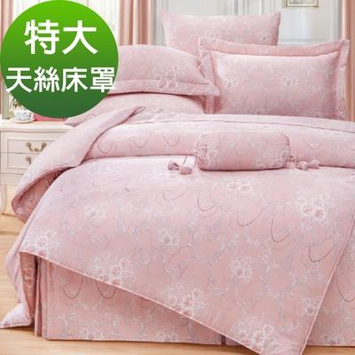 Saint Rose頂級精緻100%天絲床罩八件組(包覆高度35CM)-貝里尼 特大