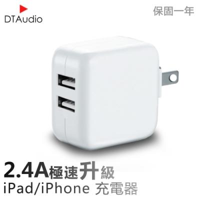 手機快速充電頭 12W Apple充電頭 iPhone iPod iPad 快充 豆腐頭 充電器