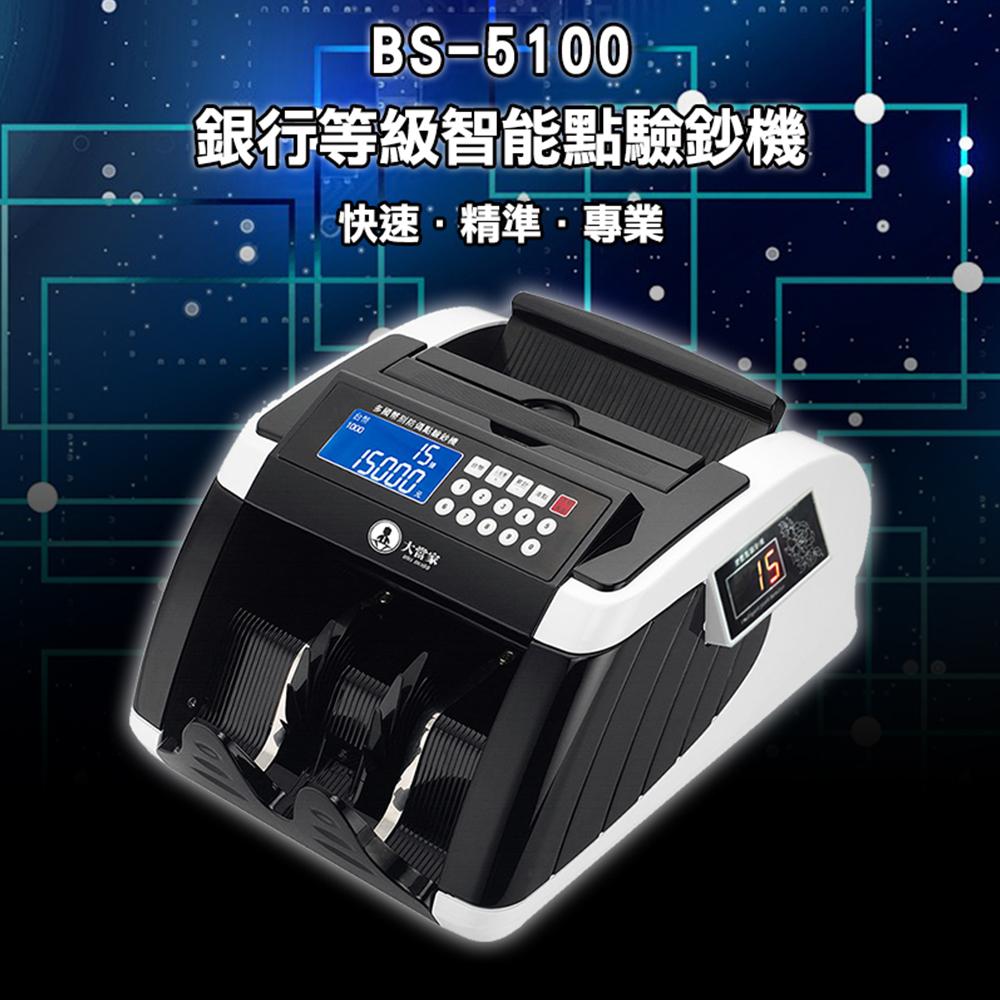 大當家 BS-5100 點驗鈔機 點鈔機 驗鈔機 數鈔機 鈔票機 銀行等級 新台幣 人民幣 @ Y!購物